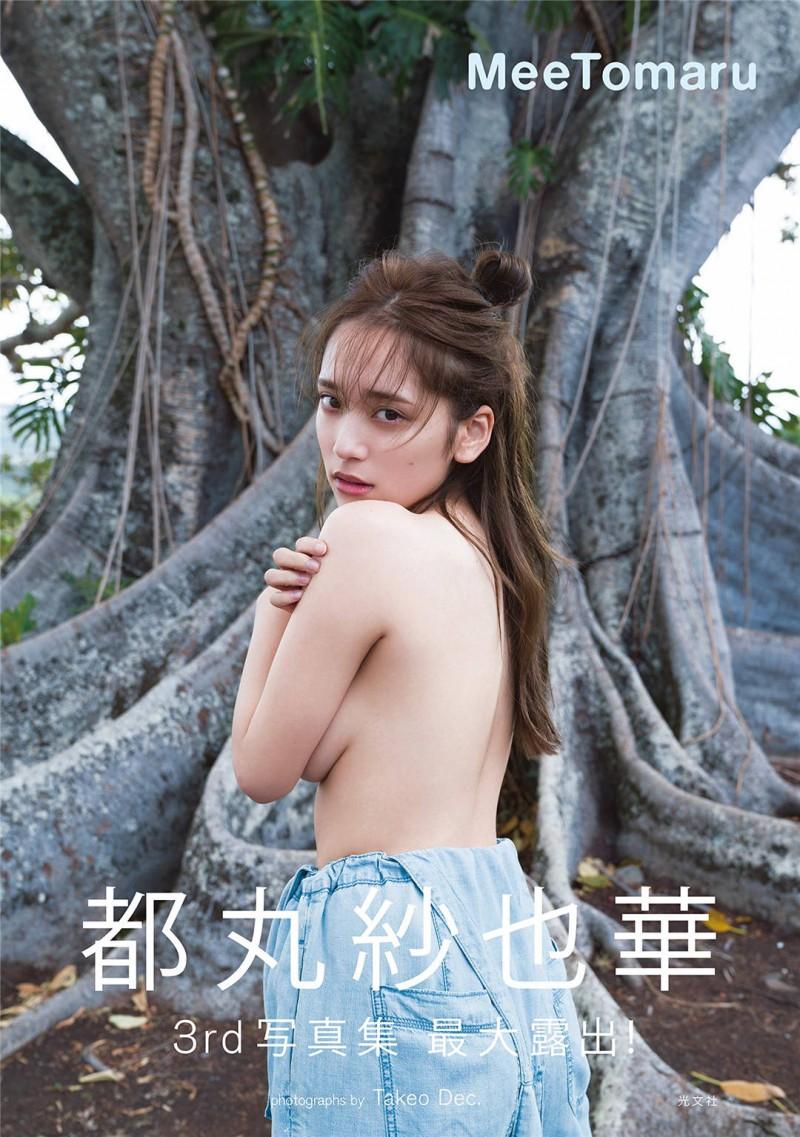 都丸纱也华3rd写真集《MeeTomaru》高清全本 精品
