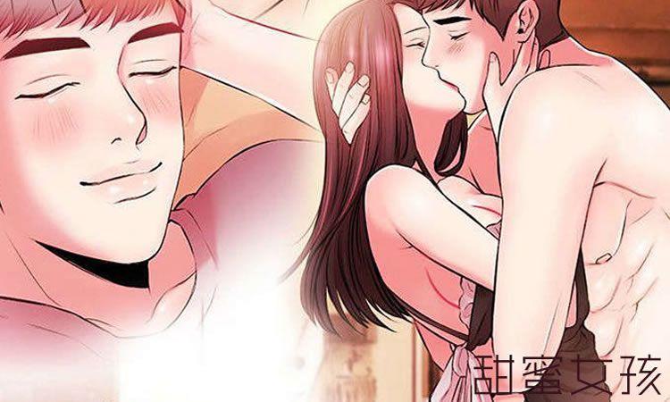 「无删减漫画」《甜美女孩》-第2章 开启