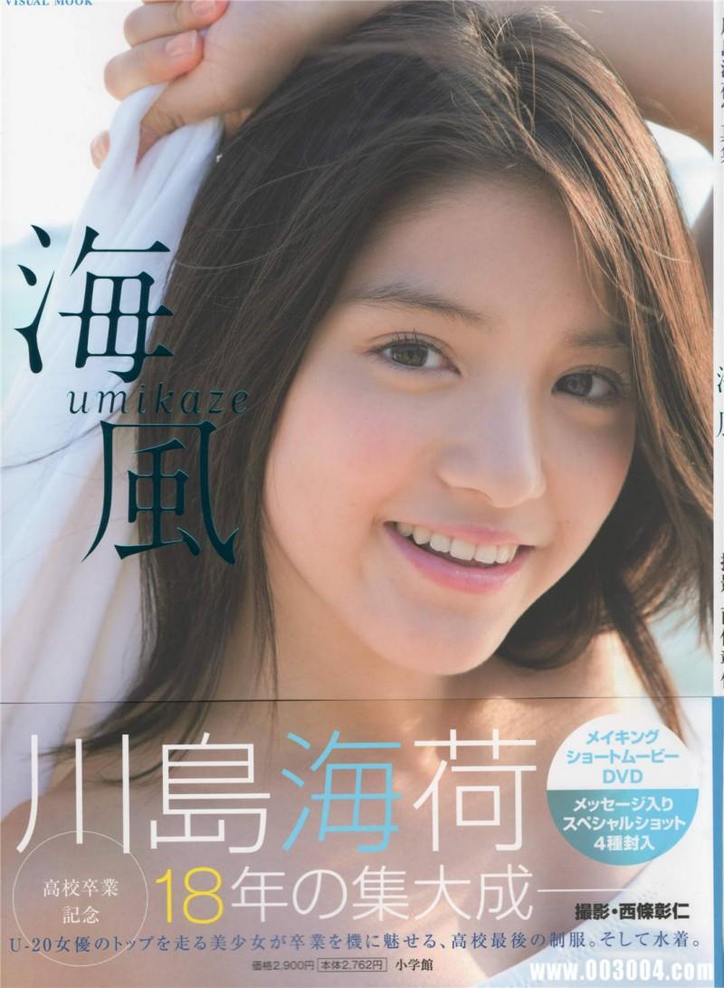 川岛海荷写真集《Umikaze》高清全本 精品
