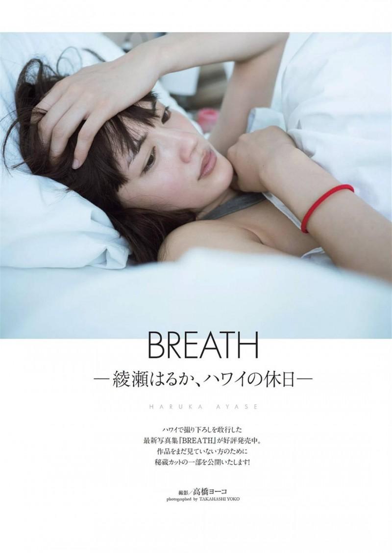 绫濑遥写真集《BREATH》高清全本 精品