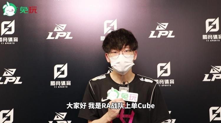 RA.Cube采访:队伍失利后有好好反思 谢谢粉丝们的支持