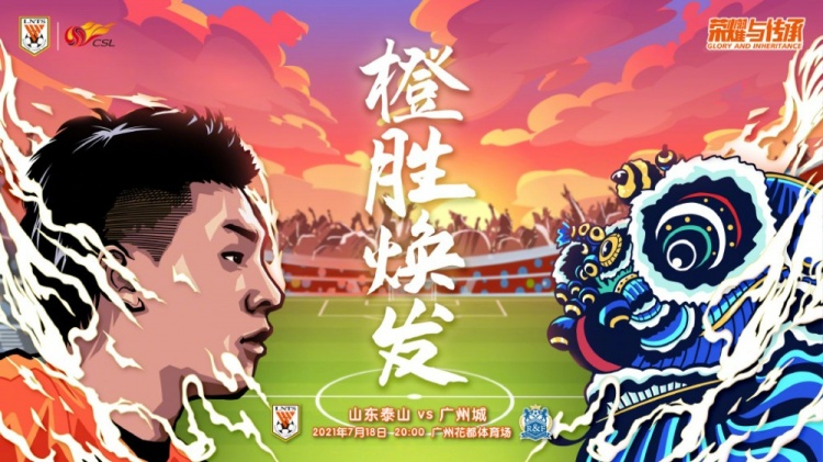 泰山队第6轮对阵广州城海报:橙胜焕发