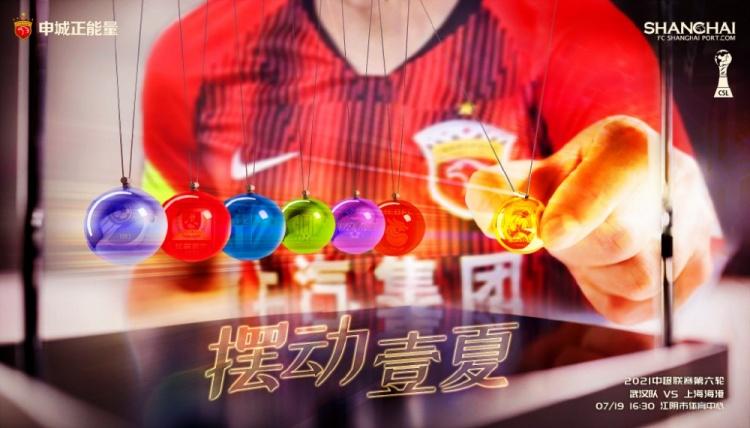 上海海港第6轮对阵武汉队海报:一鼓作气,摆动壹夏