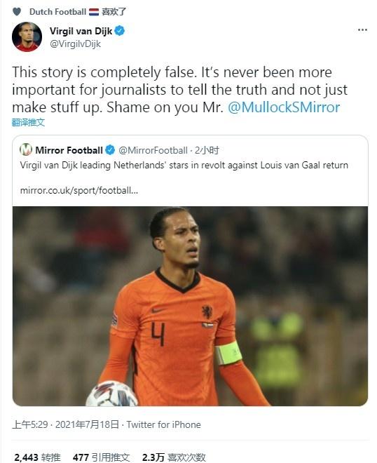 范迪克辟谣反对范加尔执教:完全是假新闻,为记者感到羞耻