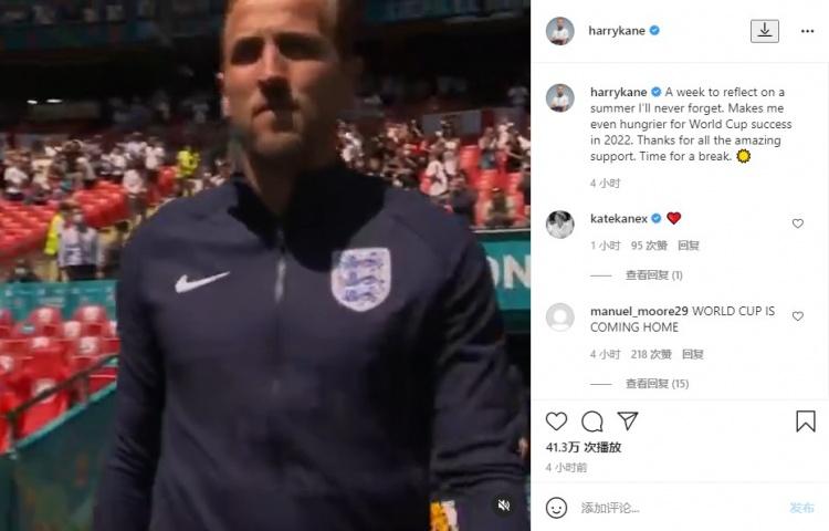 凯恩:回顾今夏让我对明年世界杯更加充满渴望