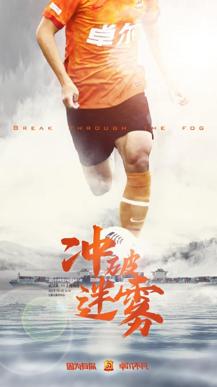 武汉队发布战海港赛前海报:冲破迷雾