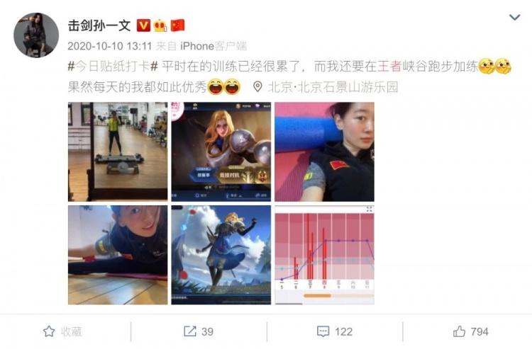 """奥运冠军孙一文回应""""国服夏洛特""""的称号:感谢网友支持"""