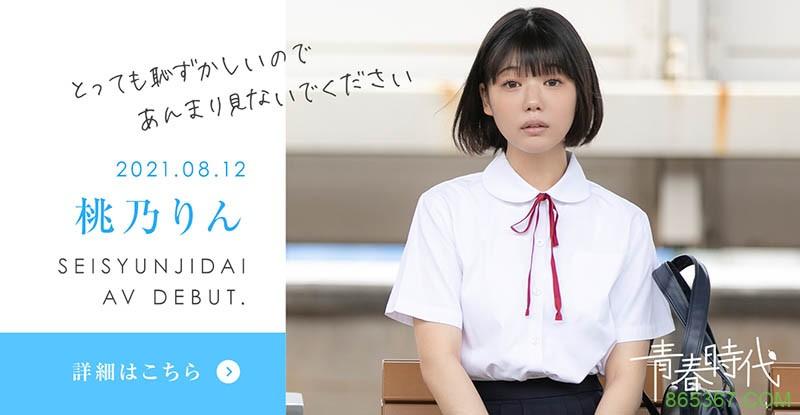 桃乃りん(桃乃铃)作品SDAB-190 : 18岁的嫩屄,高中毕业美少女和男优交换体液。
