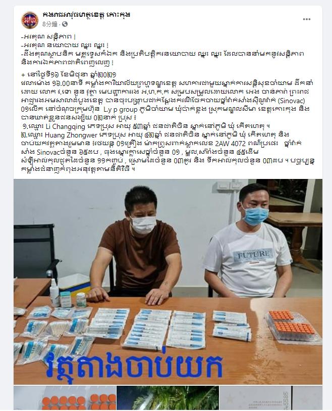 柬埔寨2名中国男子非法分销新冠疫苗被捕