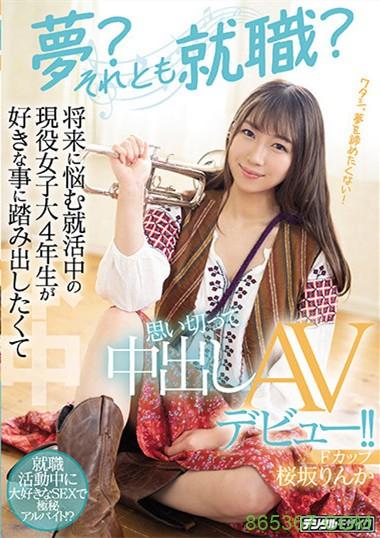 桜坂りんか(樱坂凛花)HMN-062:吹小号的女大生改吹肉做的小喇叭。