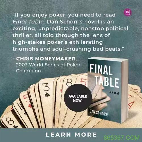 Dan Schorr撰写的关于扑克与政治的惊悚书《决赛桌》上市